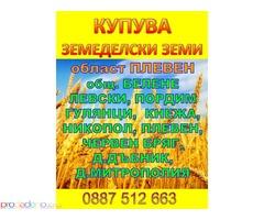ОБЛАСТ ПЛЕВЕН  – Купува ЗЕМЕДЕЛСКИ  ЗЕМИ - НАЙ-ВИСОКИ ЦЕНИ !!!!!!!!!