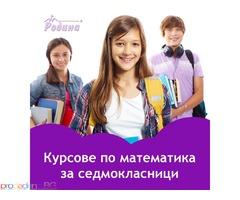 Курсове по Математика за 7. клас
