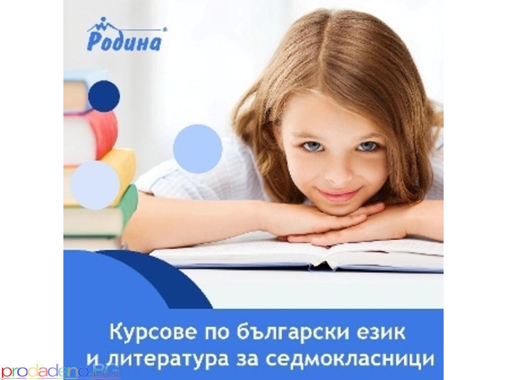 Курсове по български език и литература за 7. клас - 1/1