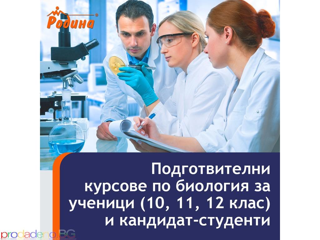 Курсове по биология за ученици в 11-ти и 12-ти клас! - 1/1