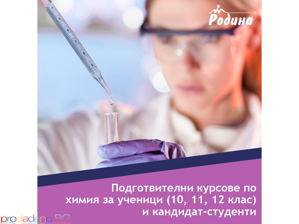 Курсове по химия за ученици в 11-ти и 12-ти клас - 1/1