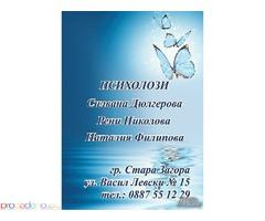 Психолог, Психологическо Консултиране и Хипноза