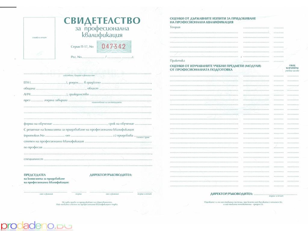 """Професионален курс """"Фризьорство"""" - 2/3"""