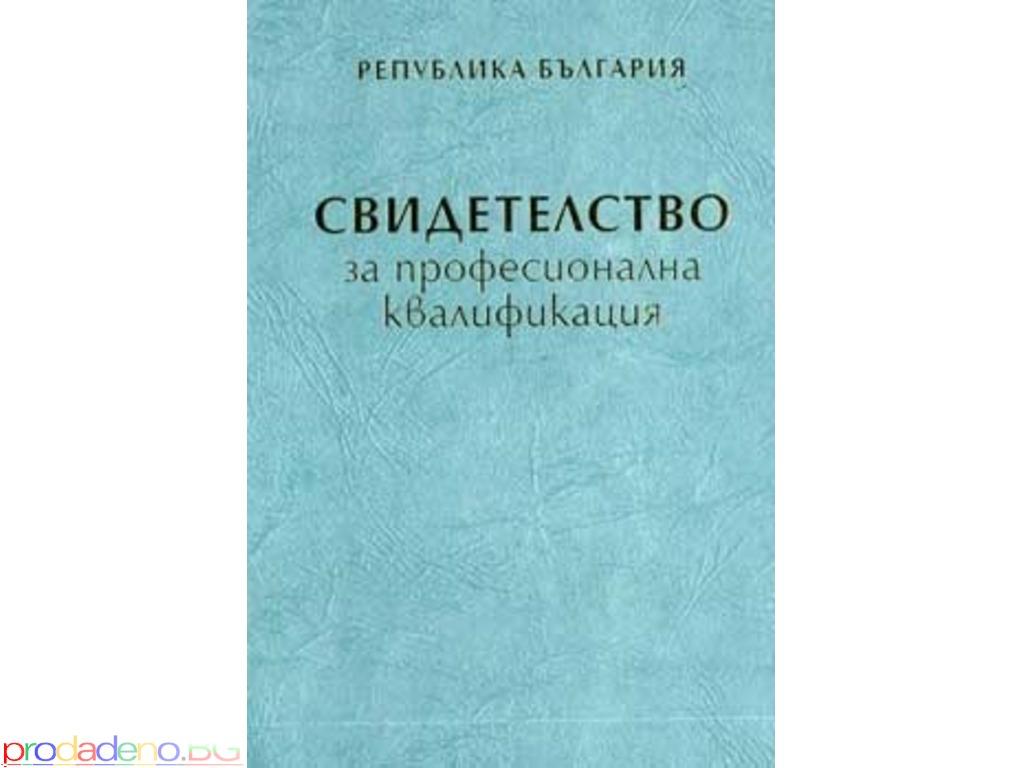 """Професионален курс """"Фризьорство"""" - 3/3"""
