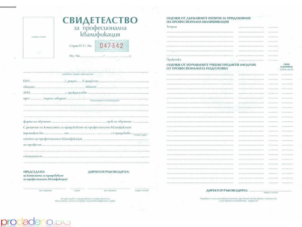 "Професионален курс ""Козметика"" - 2/3"