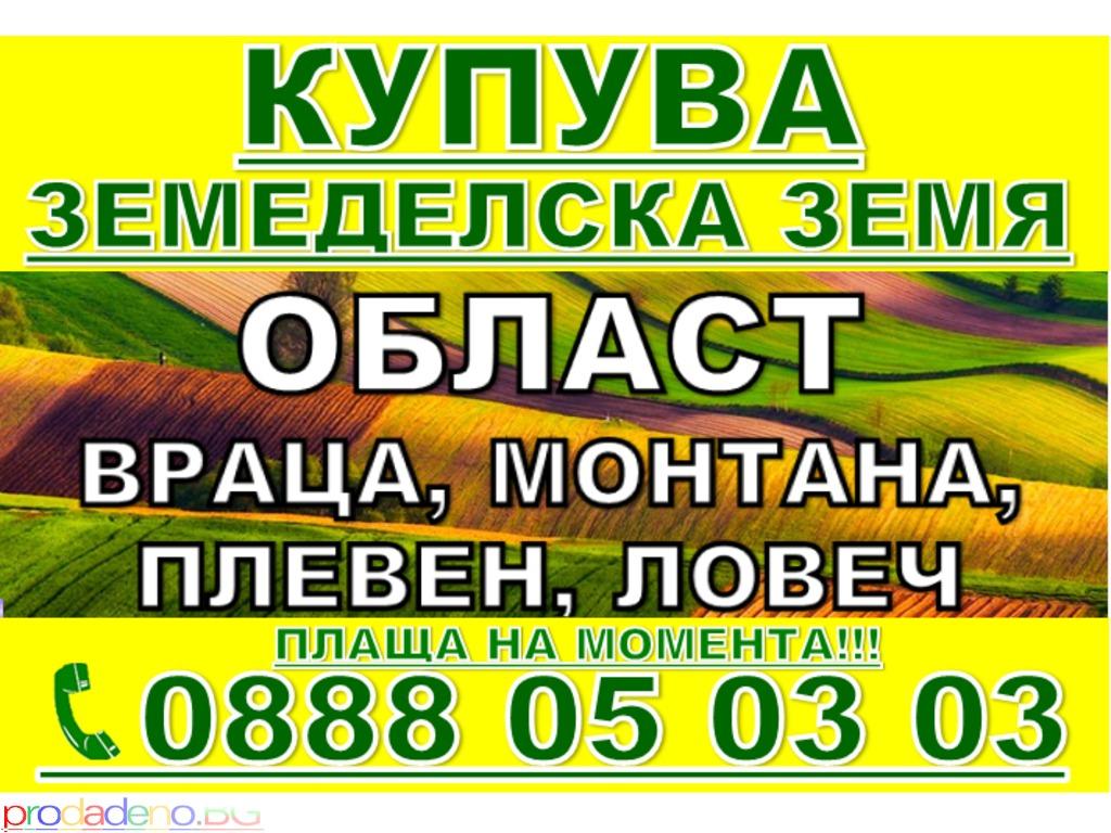 ИЗКУПУВАНЕ НА ЗЕМЕДЕЛСКИ ЗЕМИ Област Ловеч, Плевен - 1/12
