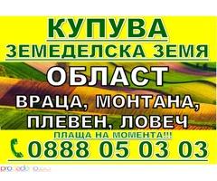 ИЗКУПУВАНЕ НА ЗЕМЕДЕЛСКИ ЗЕМИ Област Ловеч, Плевен