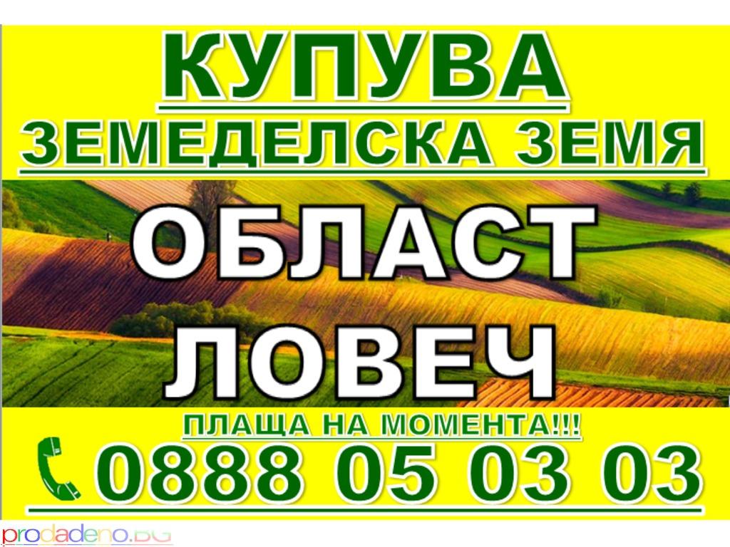 ИЗКУПУВАНЕ НА ЗЕМЕДЕЛСКИ ЗЕМИ Област Ловеч, Плевен - 3/12