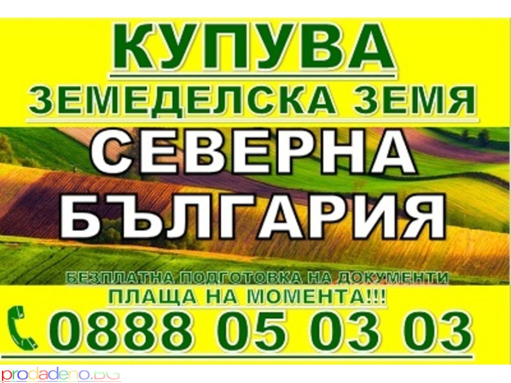 ИЗКУПУВАНЕ НА ЗЕМЕДЕЛСКИ ЗЕМИ Област Ловеч, Плевен - 4/12