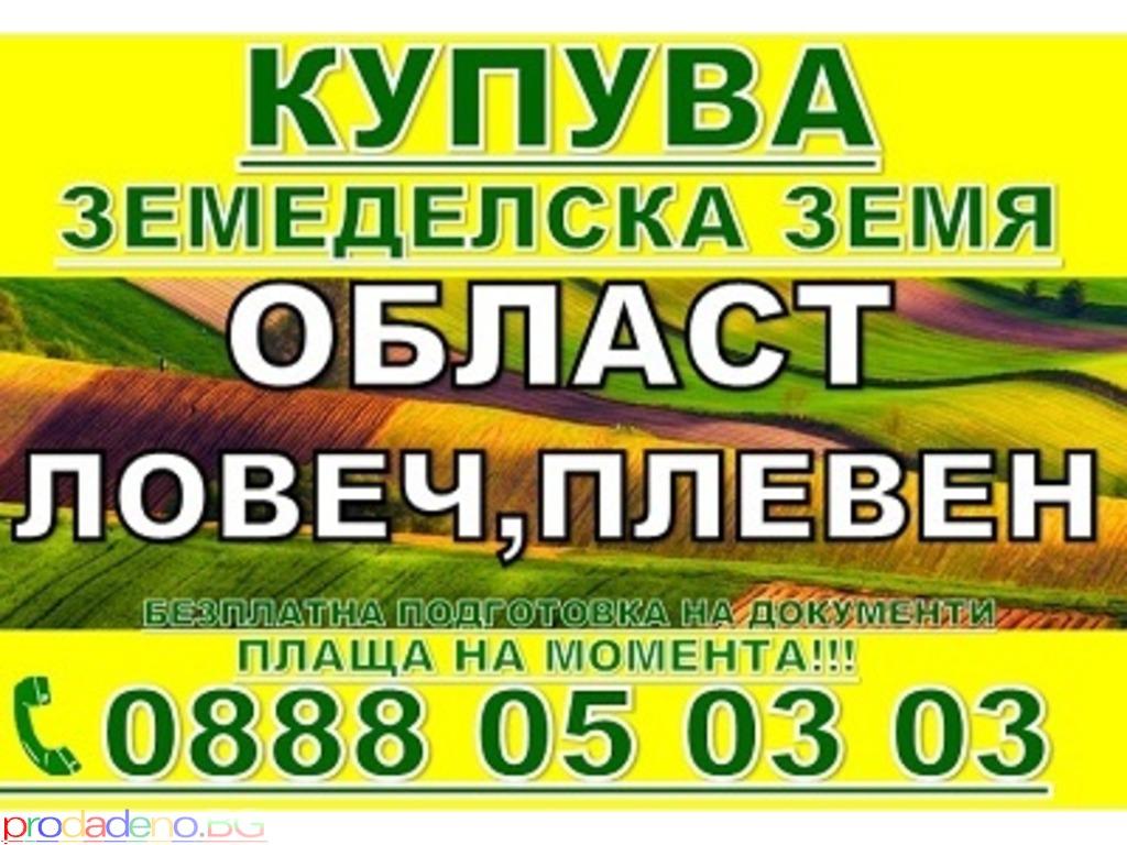 ИЗКУПУВАНЕ НА ЗЕМЕДЕЛСКИ ЗЕМИ Област Ловеч, Плевен - 6/12
