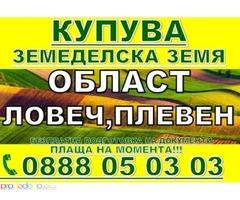 ИЗКУПУВАНЕ НА ЗЕМЕДЕЛСКИ ЗЕМИ Област Ловеч, Плевен - Изображение 6/12