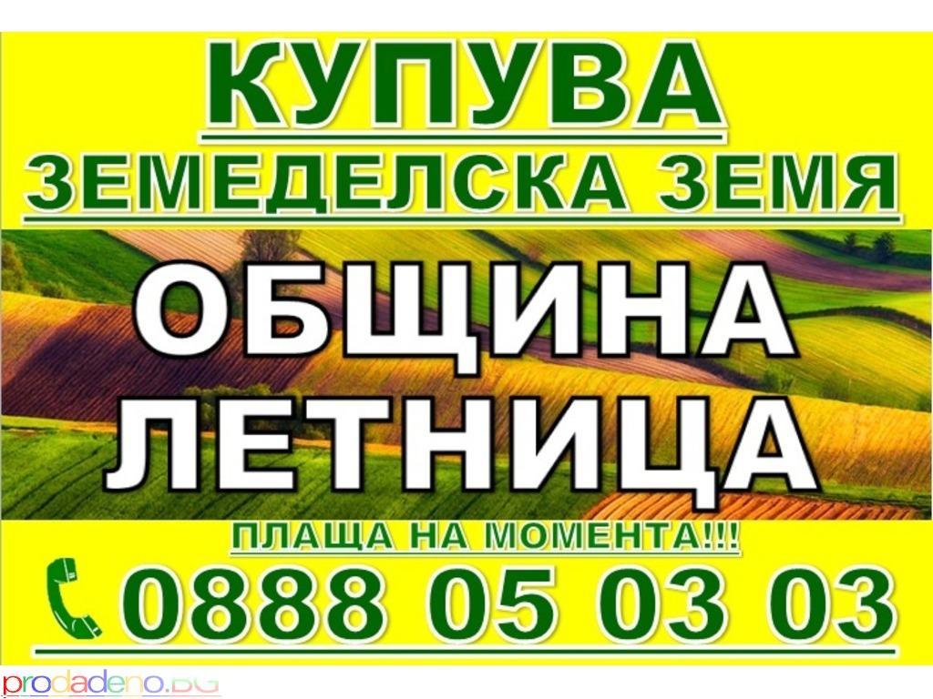 ИЗКУПУВАНЕ НА ЗЕМЕДЕЛСКИ ЗЕМИ Област Ловеч, Плевен - 7/12