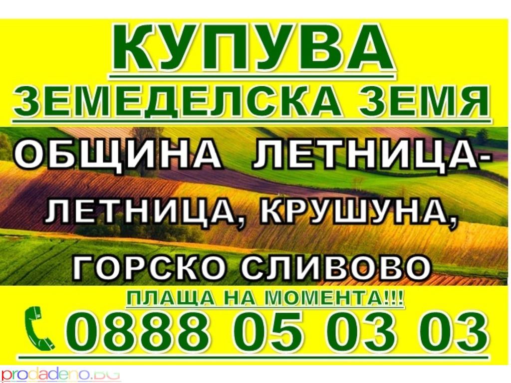 ИЗКУПУВАНЕ НА ЗЕМЕДЕЛСКИ ЗЕМИ Област Ловеч, Плевен - 8/12