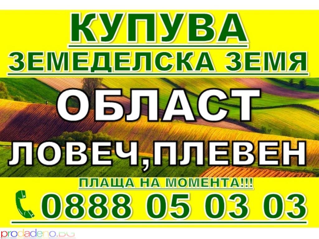 ИЗКУПУВАНЕ НА ЗЕМЕДЕЛСКИ ЗЕМИ Област Ловеч, Плевен - 9/12