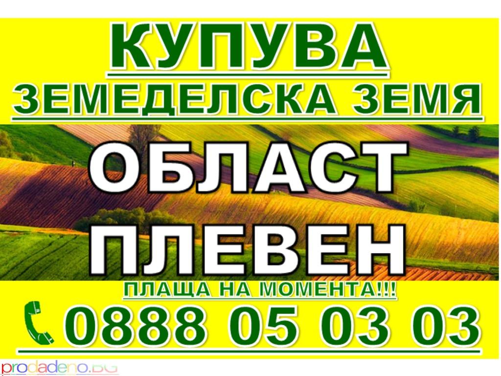 ИЗКУПУВАНЕ НА ЗЕМЕДЕЛСКИ ЗЕМИ Област Ловеч, Плевен - 10/12