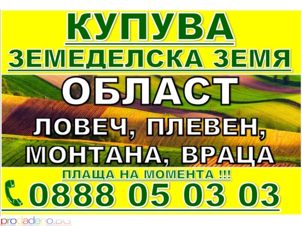 ИЗКУПУВАНЕ НА ЗЕМЕДЕЛСКИ ЗЕМИ Област Ловеч, Плевен - 11/12
