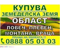 ИЗКУПУВАНЕ НА ЗЕМЕДЕЛСКИ ЗЕМИ Област Ловеч, Плевен - Изображение 11/12