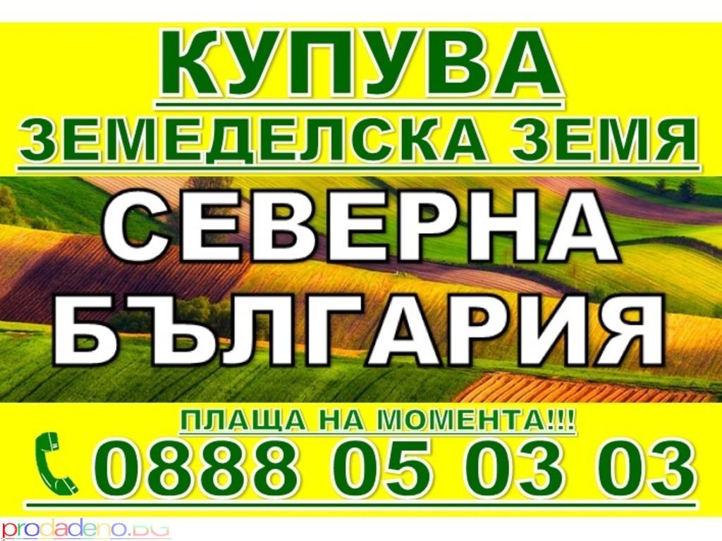 ИЗКУПУВАНЕ НА ЗЕМЕДЕЛСКИ ЗЕМИ Област Ловеч, Плевен - 12/12