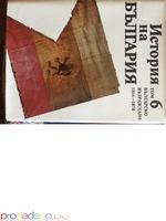 История на България том 6