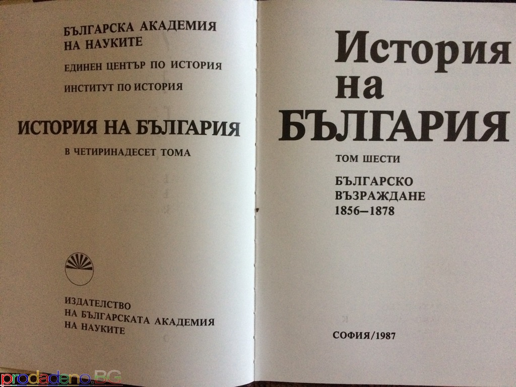 История на България том 6 - 2/2