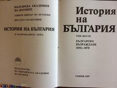 История на България том 6 - Изображение 2/2