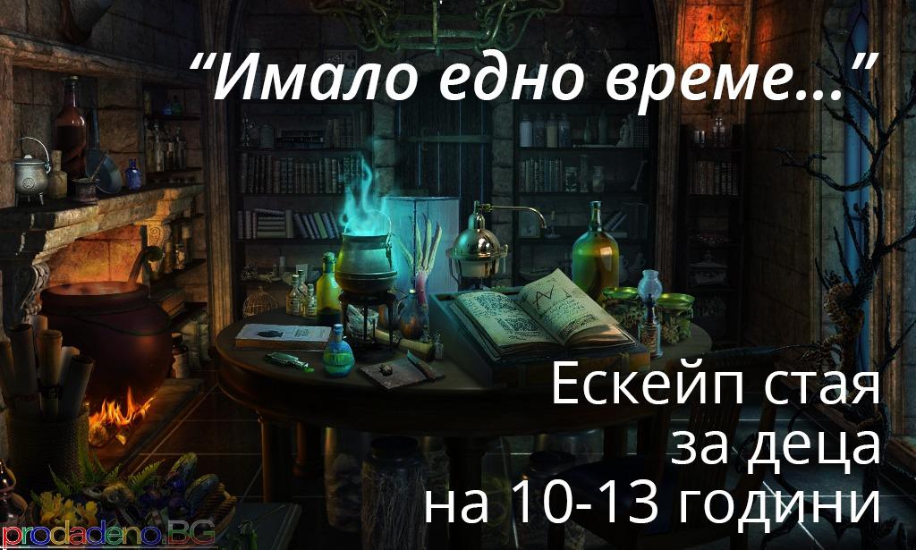 Детски рожден ден в Escape room - 1/1