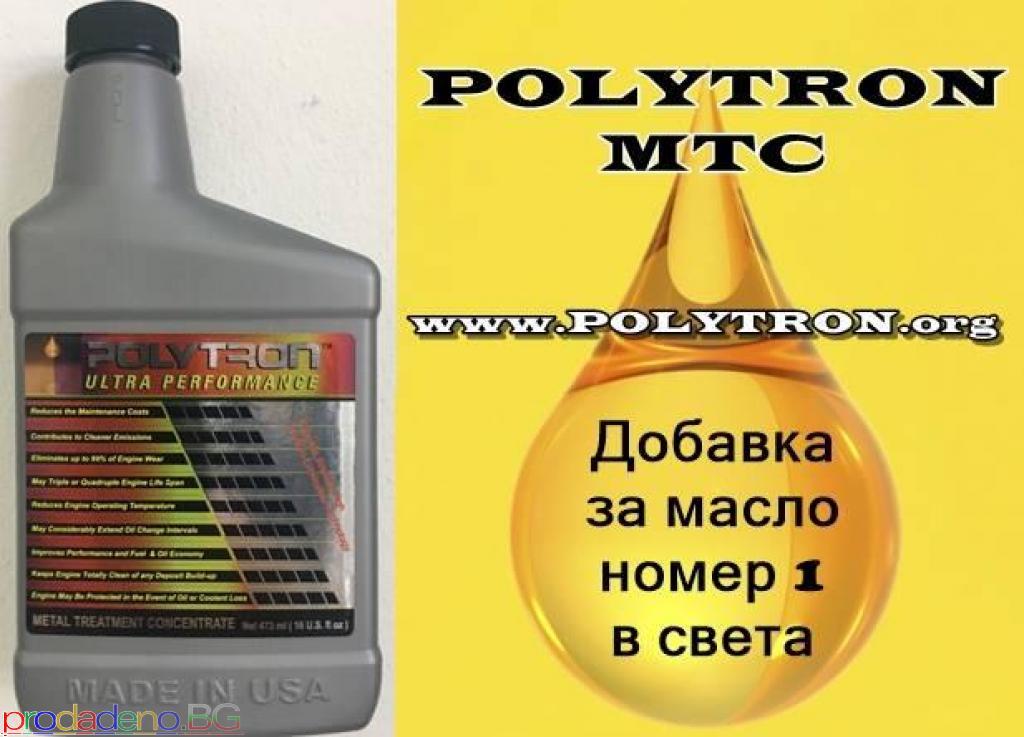 POLYTRON MTC - Добавка за масло номер 1 в света - 1/2
