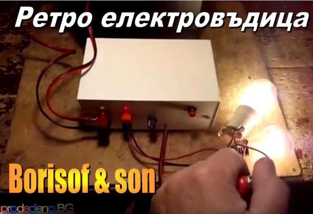 електровъдици  - 1000W - 5/11